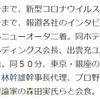 菅首相は、なぜこんなにも感染リスクに無頓着なのか~「生活感」との大きな乖離、落差