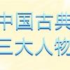 中国古典 三大人物