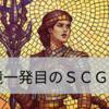 【MTG】テーロス環境1発目のSCGのトップ8デッキリスト【スタンダード】
