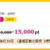【条件簡単1時間】現金35,000円(13,500マイル)がもらえる外為ジャパンFXの新規取引(ハピタス)