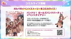 「バンドリ! ガールズバンドパーティ!」のコミカライズ5月スタート!