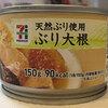 低脂質高タンパクでジューシーな大根を味わえるぶり大根の缶詰【ぶり大根/セブンプレミアム】
