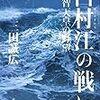 書評『白村江の戦い』