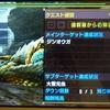 MHXX攻略:集会酒場G★3『遺群嶺からの帰還』 オフライン(ソロ)でクリアー
