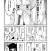 ガチひきこもりニート系漫画「メンヘラニートまといちゃん」⑱