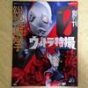 ウルトラ特撮PERFECT MOOK vol.0