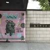 2018年11月24日(土)/菊池寛実記念 智美術館/佐藤美術館/Gallery AaMo/他