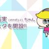 岡田結実(オカダユイ)ちゃんがインスタを開設!早速フォロワー数が物凄いことに!