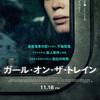 ミステリー映画「ガール・オン・ザ・トレイン」殺人鬼の正体とは?ラストがちょっとグロくて好き!あらすじ、感想、ネタバレあり。