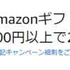 【2018年9月14日開始】Amazonギフト券購入で最大10%還元のポイントプレゼントキャンペーン始まりました(初回限定)