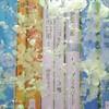 茨木のり子さんの詩を読む