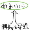 産後のめまい・前庭神経炎を漢方。漢方で改善!!