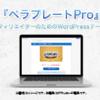 PPCアフィリエイトサイト作成ツール「PPCアフィリエイト最速テンプレート「ペラプレートPro」」検証・レビュー