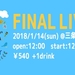 【シマカバ2018】FINAL LIVEレポート!!!