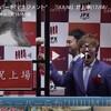 人生の成功者パート2!動画で世界へ羽ばたいた偉人!