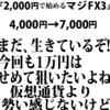 【2,000円で始めるマジFX3】今週の取引結果:2018年1月15~19日