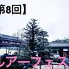 ★第8回 ルアーフェスのお知らせ♪★