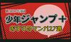 """【2021年版】""""今""""読んでほしい!連載中の「少年ジャンプ+」おすすめ漫画27選!"""