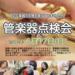 【管楽器点検会】6月17日(日) 京都桂川店にて開催致します!