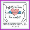 AKB48Gの被災地支援活動 「誰かのためにプロジェクト」