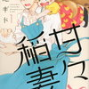 2019年版『涙腺崩壊』全俺が泣いた!感動の泣けるおすすめ漫画ベスト40!