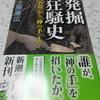 発掘狂騒史 「岩宿」から「神の手」まで      日本考古学の歴史と共に見るゴッドハンド -読書感想