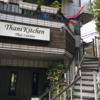 カレー番長への道 ~望郷編~ 第215回「タニ キッチン 鹿嶋山王店」