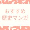 おすすめ歴史漫画本 7選 ~歴史勉強にチャレンジ!~