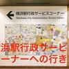 横浜駅の行政サービスコーナーへ各路線からの行き方を解説!