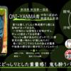 【火曜日の辛口一杯】ONI-YANMA青【FUKA🍶YO-I】