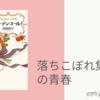 落ちこぼれ集団の青春/「カーテンコール!」加納朋子