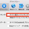 【はてなブログ】はてなブログ、Safariでログインできない・解決方法【macOS Mojave】