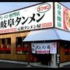 今、話題の旨味と辛みのコラボレーション「岐阜タンメン」に潜入してきました!!