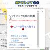 ミニマムクラスのポケモンGO地図サービスの判断基準