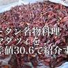 ブータン名物料理エマダツィを偏差値30.6で紹介する
