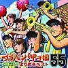 甲子園応援歌ランキングTOP20【アメトーク文字起こし】
