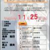 【イベント情報】 京都教育大学附属桃山小学校のメディア・コミュニケーション科 研究発表会(2016年11月25日)