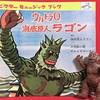 ビクター/フォノシート「ウルトラQ」(海底原人ラゴン)