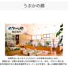 うぶかの郷 平成30年5月10日(木)~6月8日(金) ボイラー更新のため入浴休止。