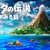 夢をみる島のリメイクに期待する4つのこと