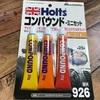 Holts MH926 コンパウンドミニセット(粗目・細目・極細)