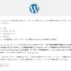 WordPress をVine Linux へインストール