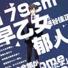 プライベートモード-早乙女郁人|スタンドマイヒーローズ