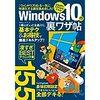 Windows10で、スタートメニューが動作しないなどのトラブルで設定画面に行けず、WindowsUpdateが起動できないときに、応急的にWindowsUpdateを起動する方法