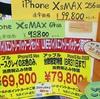 【8月】ヨドバシカメラのスマホ特価情報。iPhone XS MAXが契約不要で2万円引き。