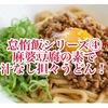 【簡単料理?いや、怠惰飯】麻婆豆腐の素で作れる、汁なし坦々うどん!