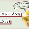 【グリーンレーズン】甘酸っぱいグリーンレーズンを布教したい!