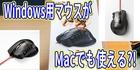 エレコムのゲーミングマウスがMacでも使える?!〜Windows専用マウスをMacでも使う