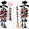 王子稲荷神社の御朱印(東京・北区)〜狐たちに導かれる迷宮