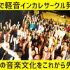 京都にインカレ軽音サークルを設立&支援者募集開始します